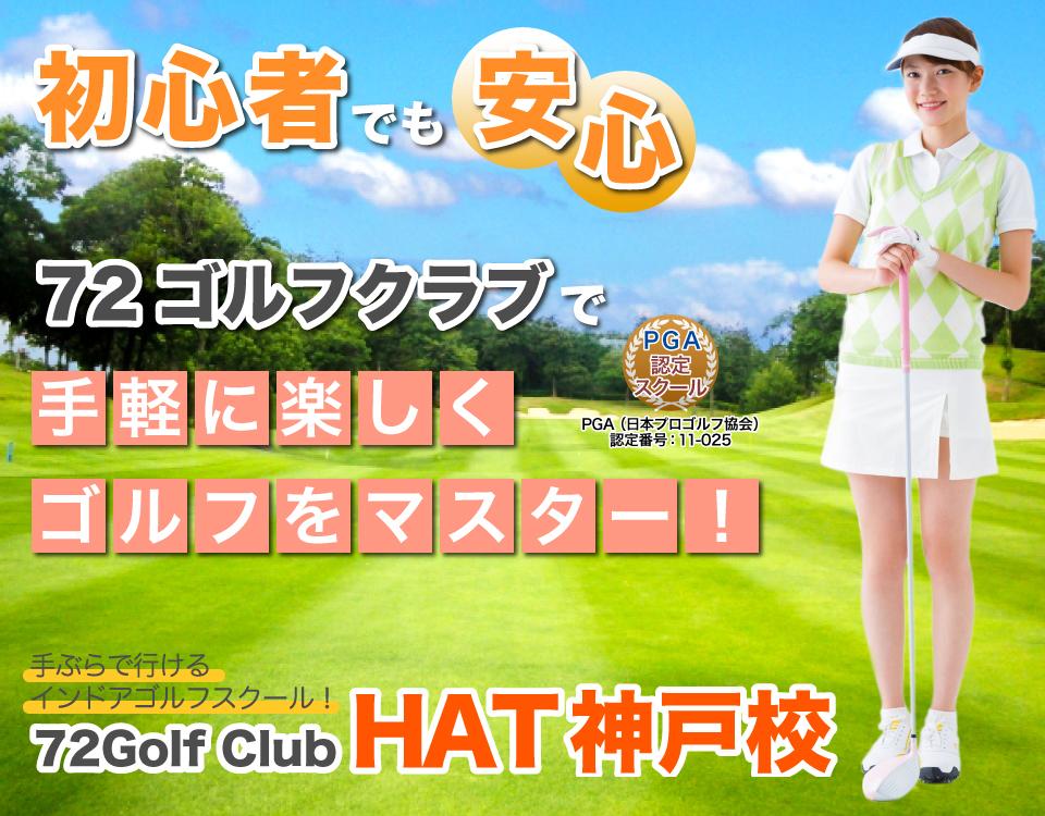 72ゴルフクラブHAT神戸校メイン画像